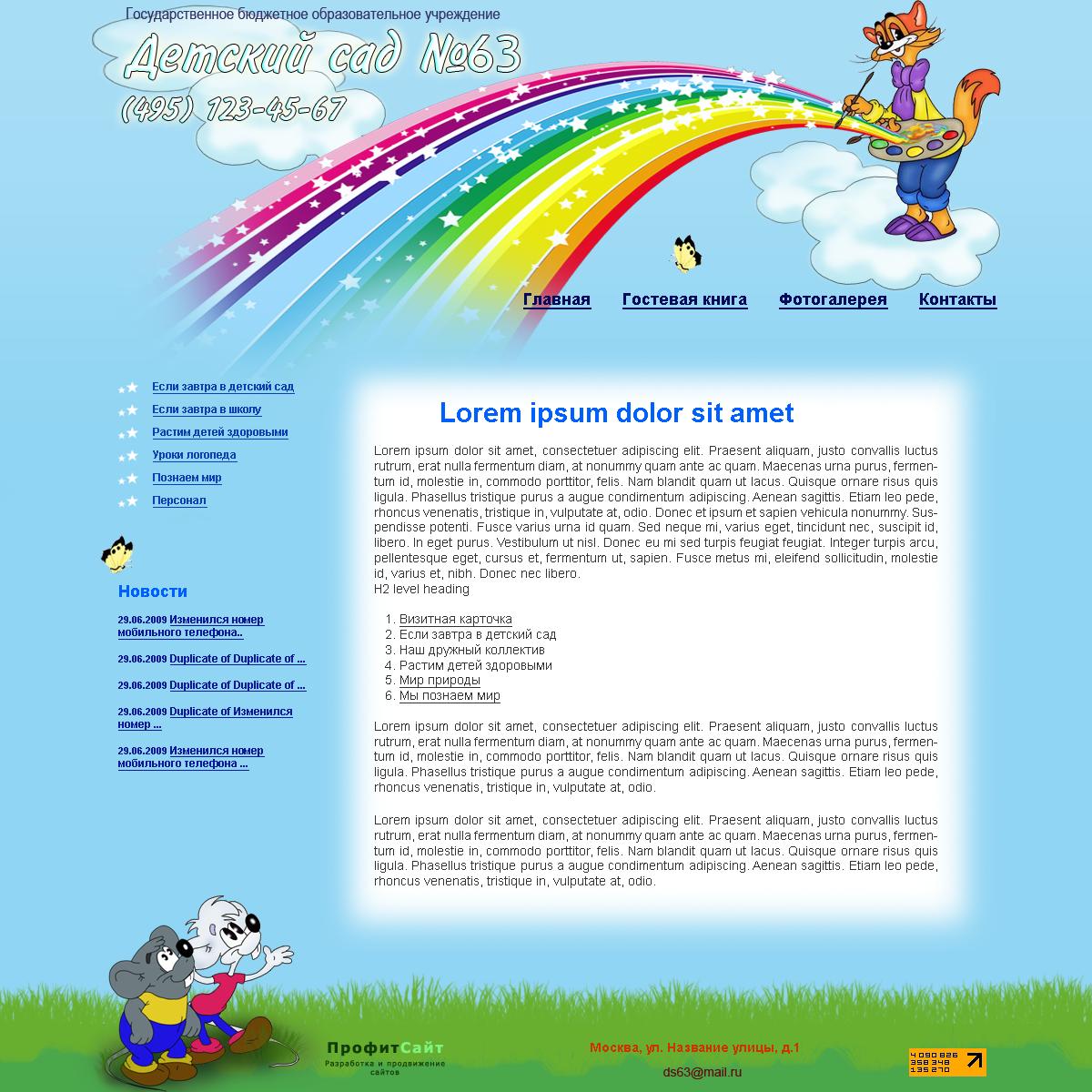 шаблон детского сайта: